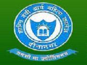 Shanti Devi Arya Mahila College, Gurdaspur