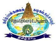 Tamil University, Directorate of Distance Education -[DDE], Thanjavur